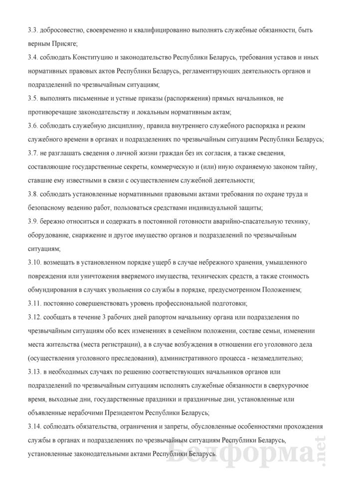 Контракт о службе в органах и подразделениях по чрезвычайным ситуациям Республики Беларусь (Типовая форма). Страница 3