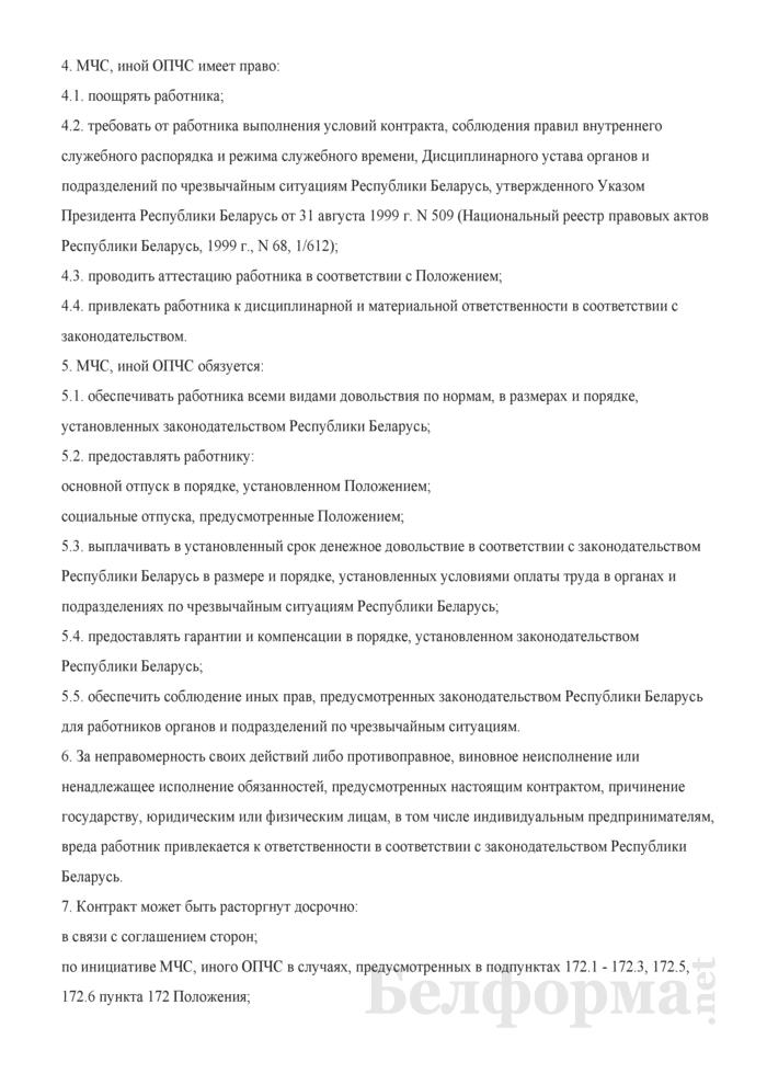 Контракт о службе в органах и подразделениях по чрезвычайным ситуациям Республики Беларусь (Типовая форма). Страница 4