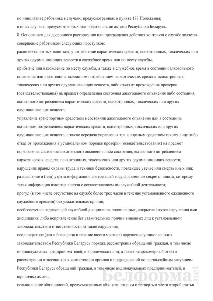 Контракт о службе в органах и подразделениях по чрезвычайным ситуациям Республики Беларусь (Типовая форма). Страница 5