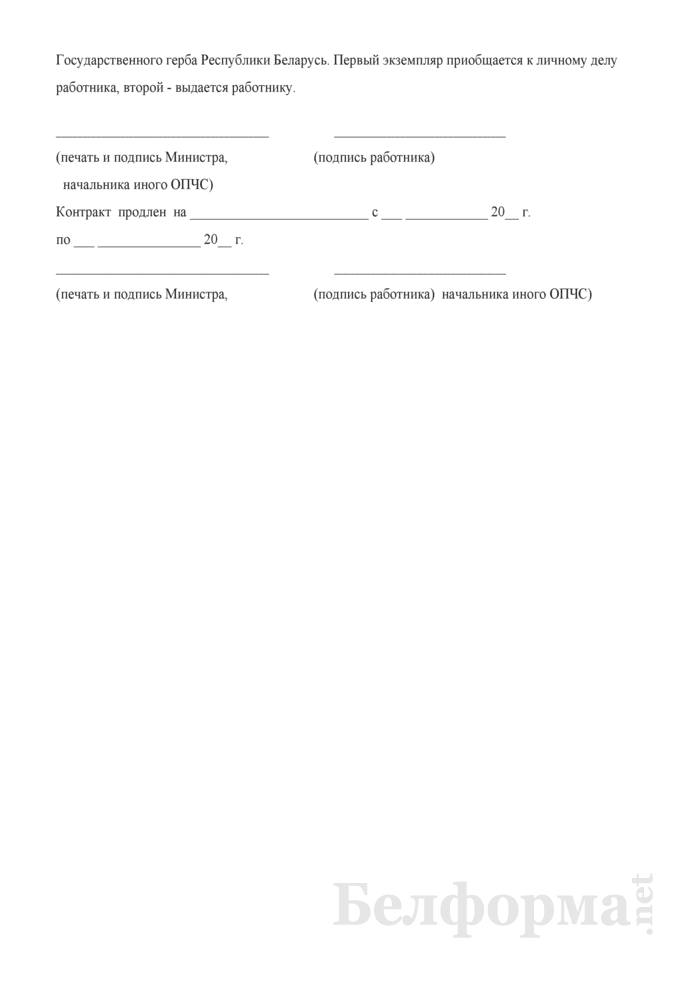 Контракт о службе в органах и подразделениях по чрезвычайным ситуациям Республики Беларусь (Типовая форма). Страница 7