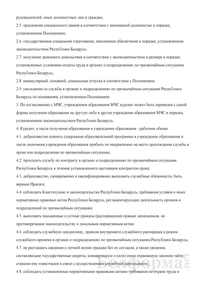 Контракт о службе в органах и подразделениях по чрезвычайным ситуациям Республики Беларусь на период получения высшего образования I ступени в дневной форме получения образования и на пять лет службы в органах и подразделениях по чрезвычайным ситуациям Республики Беларусь после получения образования (Типовая форма). Страница 3