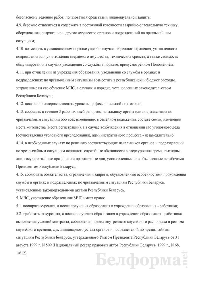 Контракт о службе в органах и подразделениях по чрезвычайным ситуациям Республики Беларусь на период получения высшего образования I ступени в дневной форме получения образования и на пять лет службы в органах и подразделениях по чрезвычайным ситуациям Республики Беларусь после получения образования (Типовая форма). Страница 4