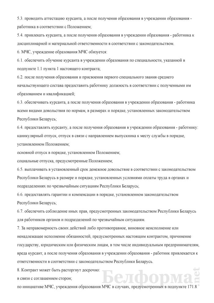 Контракт о службе в органах и подразделениях по чрезвычайным ситуациям Республики Беларусь на период получения высшего образования I ступени в дневной форме получения образования и на пять лет службы в органах и подразделениях по чрезвычайным ситуациям Республики Беларусь после получения образования (Типовая форма). Страница 5