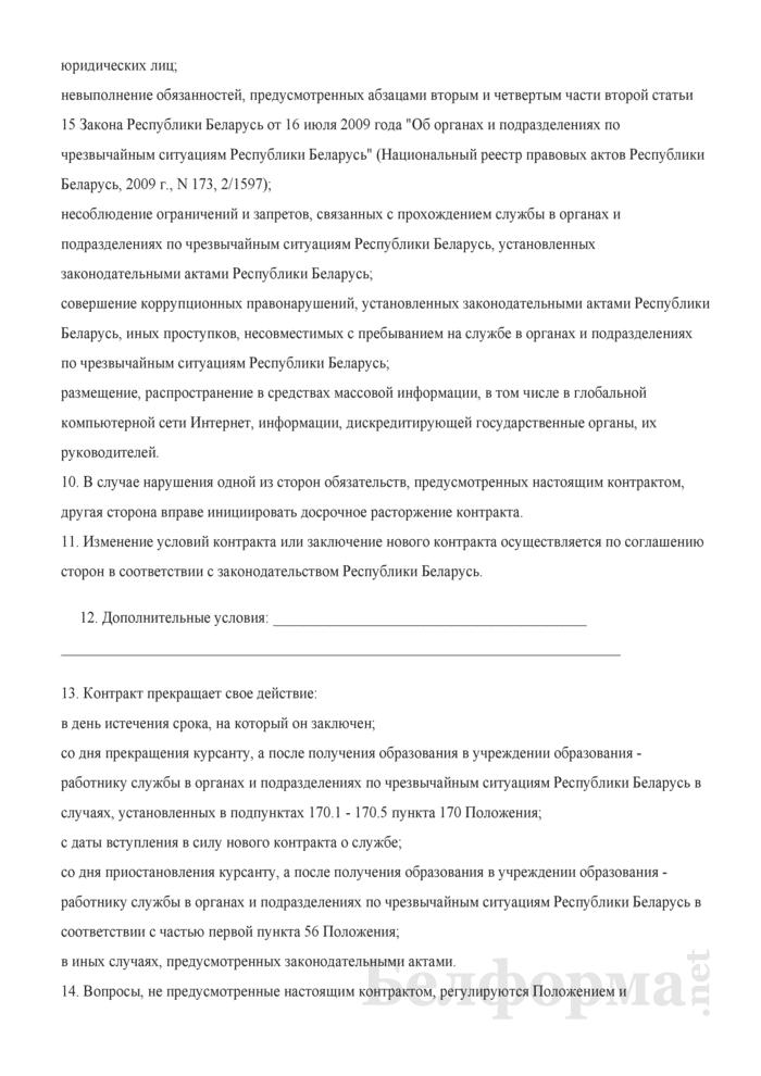 Контракт о службе в органах и подразделениях по чрезвычайным ситуациям Республики Беларусь на период получения высшего образования I ступени в дневной форме получения образования и на пять лет службы в органах и подразделениях по чрезвычайным ситуациям Республики Беларусь после получения образования (Типовая форма). Страница 7