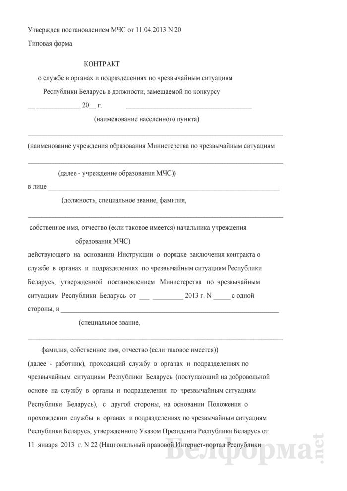 Контракт о службе в органах и подразделениях по чрезвычайным ситуациям Республики Беларусь в должности, замещаемой по конкурсу (Типовая форма). Страница 1