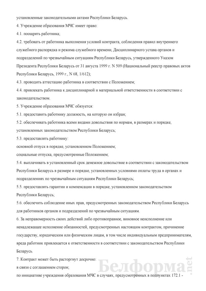 Контракт о службе в органах и подразделениях по чрезвычайным ситуациям Республики Беларусь в должности, замещаемой по конкурсу (Типовая форма). Страница 4