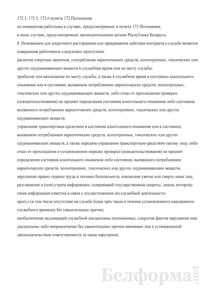 Контракт о службе в органах и подразделениях по чрезвычайным ситуациям Республики Беларусь в должности, замещаемой по конкурсу (Типовая форма). Страница 5