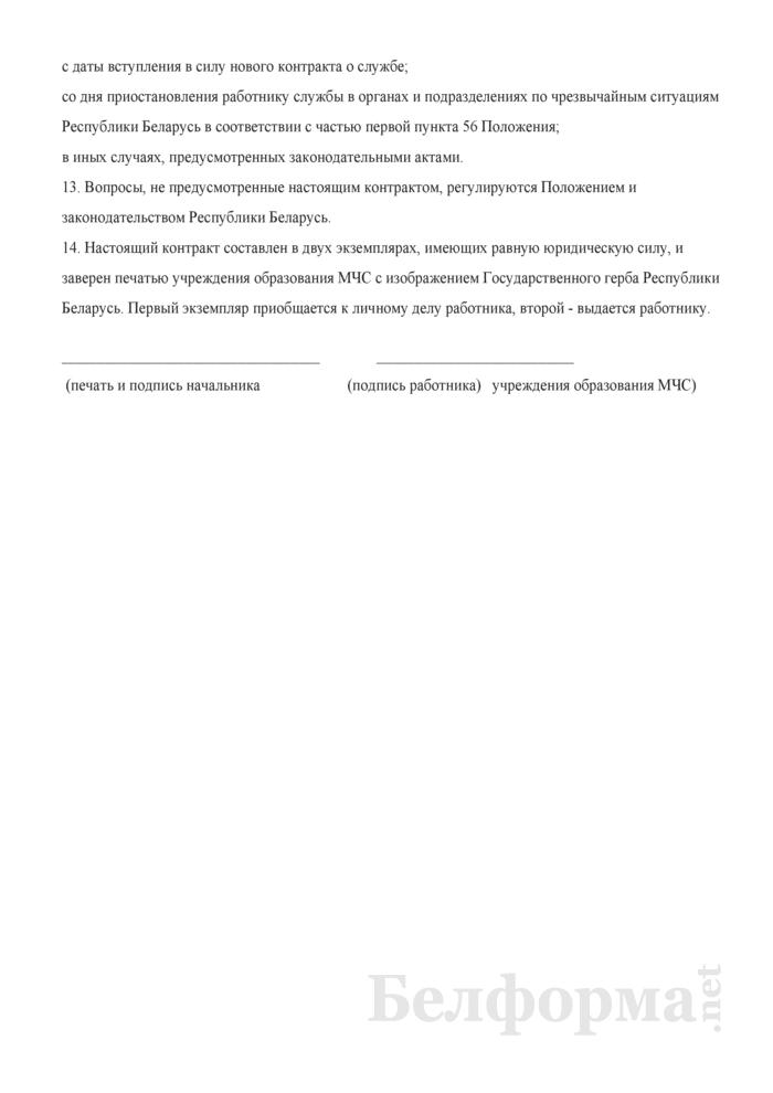 Контракт о службе в органах и подразделениях по чрезвычайным ситуациям Республики Беларусь в должности, замещаемой по конкурсу (Типовая форма). Страница 7