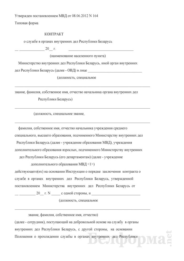 Контракт о службе в органах внутренних дел Республики Беларусь. Страница 1