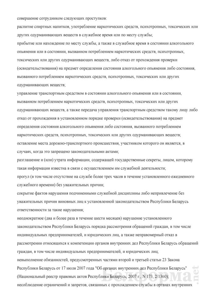 Контракт о службе в органах внутренних дел Республики Беларусь. Страница 5