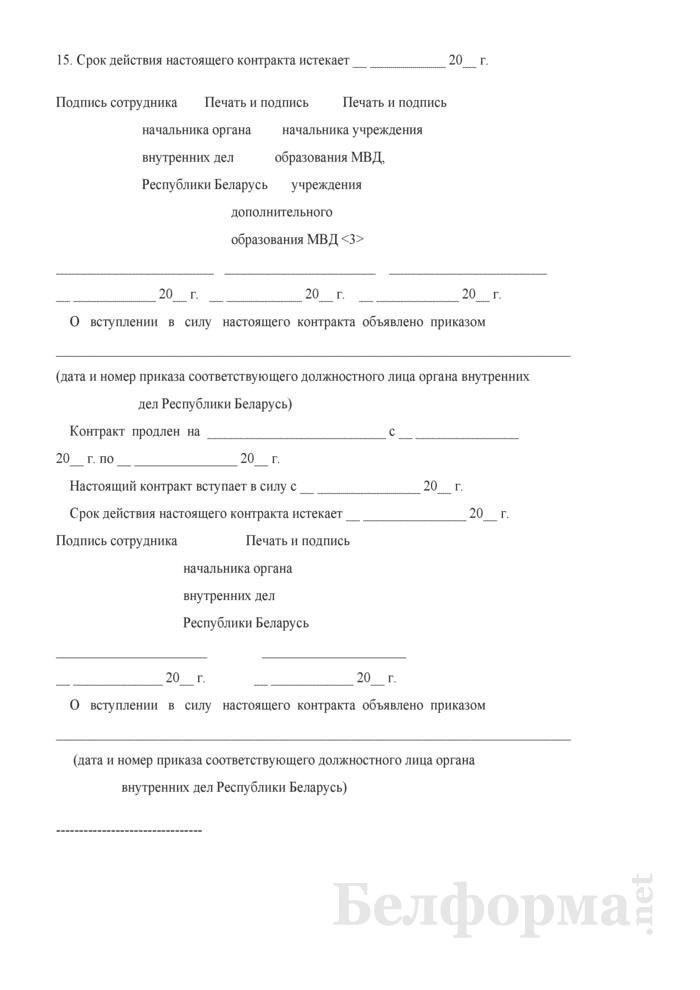 Контракт о службе в органах внутренних дел Республики Беларусь. Страница 7