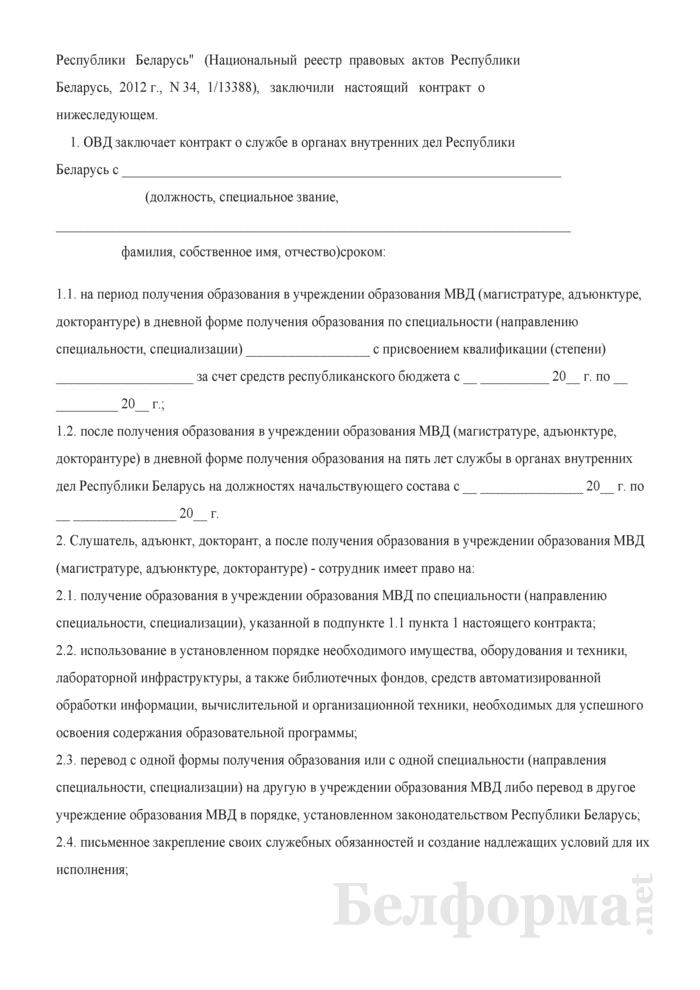 Контракт о службе в органах внутренних дел Республики Беларусь на период получения высшего образования II ступени, послевузовского образования в дневной форме получения образования и на пять лет службы в органах внутренних дел Республики Беларусь после получения образования. Страница 2