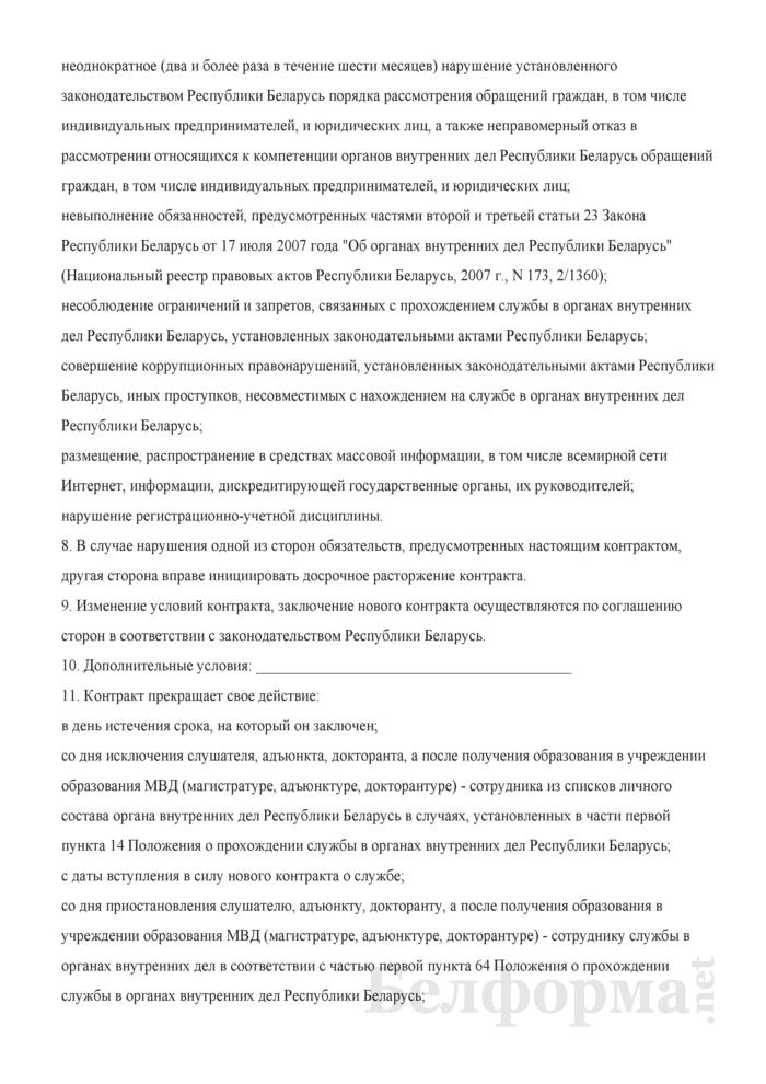 Контракт о службе в органах внутренних дел Республики Беларусь на период получения высшего образования II ступени, послевузовского образования в дневной форме получения образования и на пять лет службы в органах внутренних дел Республики Беларусь после получения образования. Страница 7