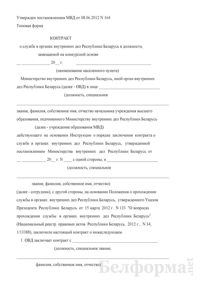Контракт о службе в органах внутренних дел Республики Беларусь в должности, замещаемой на конкурсной основе. Страница 1