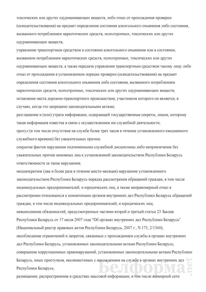 Контракт о службе в органах внутренних дел Республики Беларусь в должности, замещаемой на конкурсной основе. Страница 5