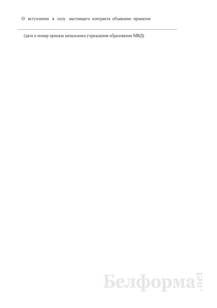 Контракт о службе в органах внутренних дел Республики Беларусь в должности, замещаемой на конкурсной основе. Страница 7