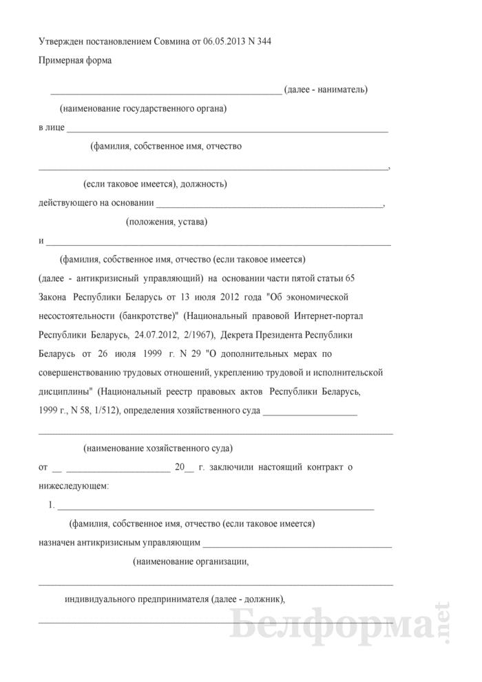 Контракт с антикризисным управляющим (Примерная форма). Страница 1