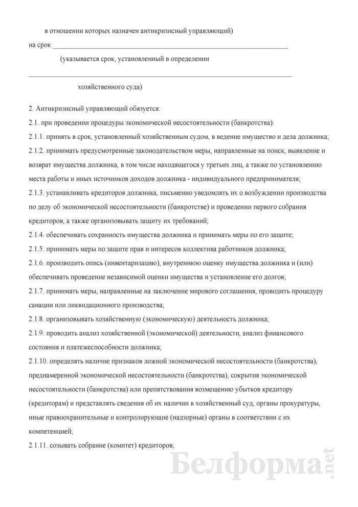 Контракт с антикризисным управляющим (Примерная форма). Страница 2