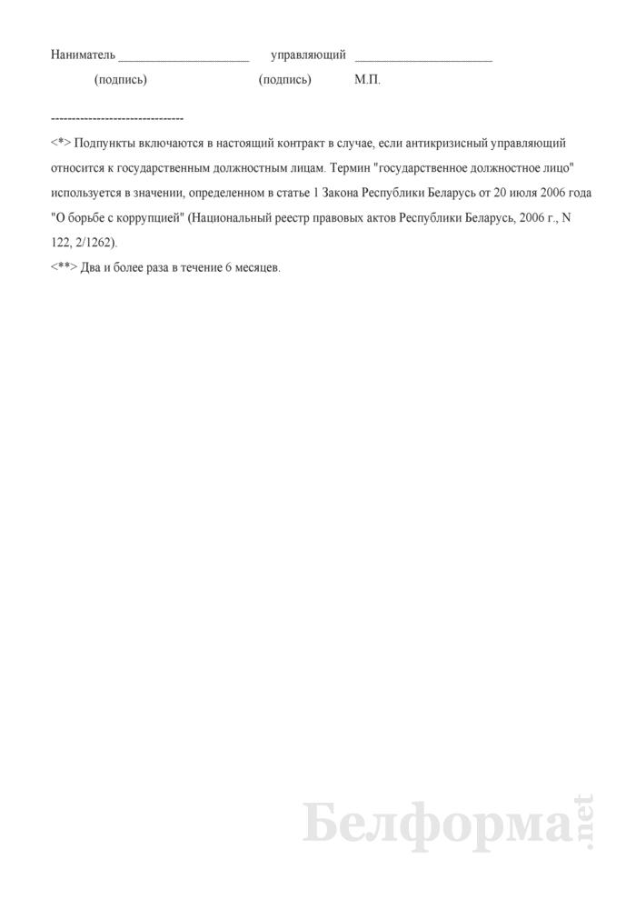 Контракт с антикризисным управляющим (Примерная форма). Страница 12