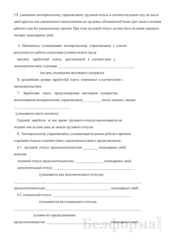 Контракт с антикризисным управляющим (Примерная форма). Страница 8