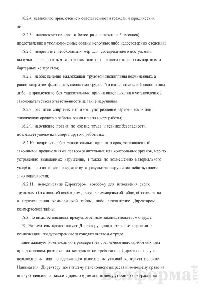 Контракт с директором частного унитарного предприятия (Образец заполнения). Страница 8