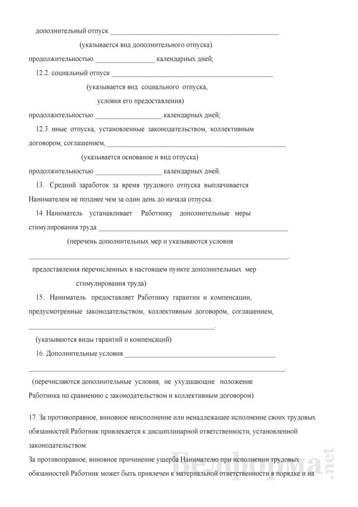 Контракт с главным бухгалтером. Страница 7