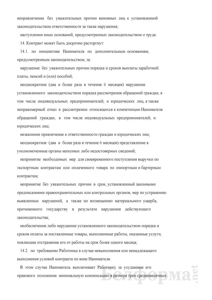 Контракт с работниками культуры и искусства организаций, расположенных в районах, подвергшихся радиоактивному загрязнению в результате аварии на Чернобыльской АЭС. Страница 9