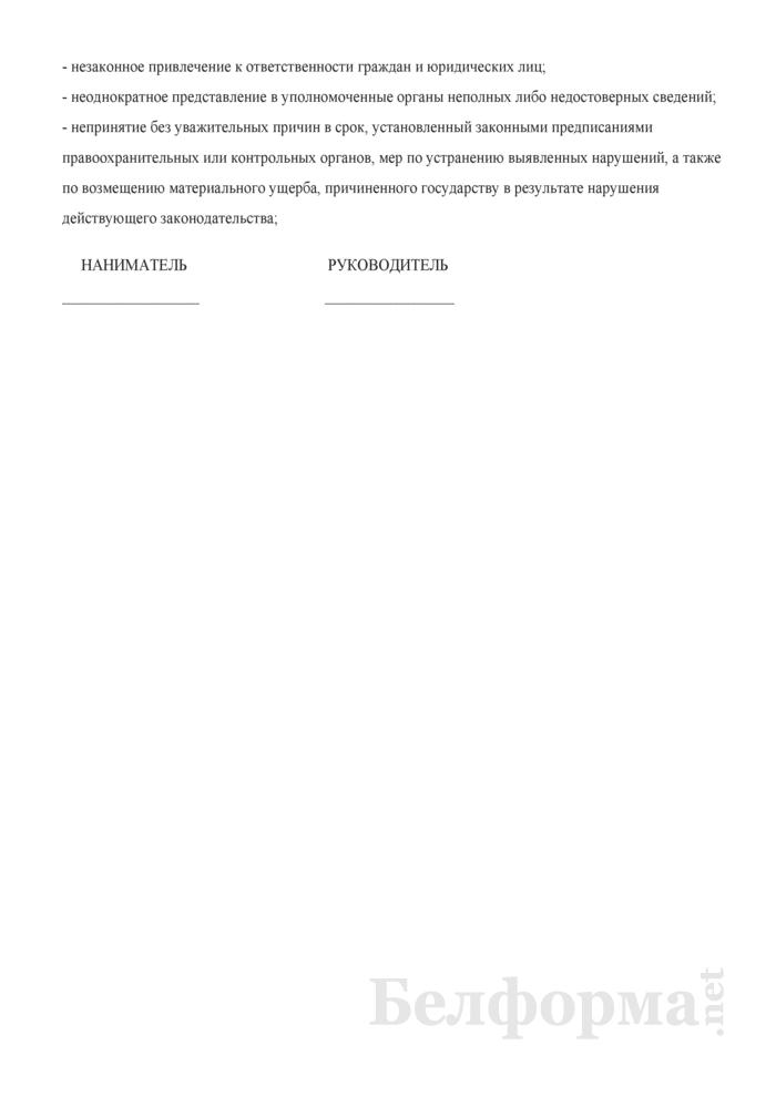 Контракт с руководителем хозяйственного общества (ОАО, ЗАО, ООО, ОДО). Страница 6