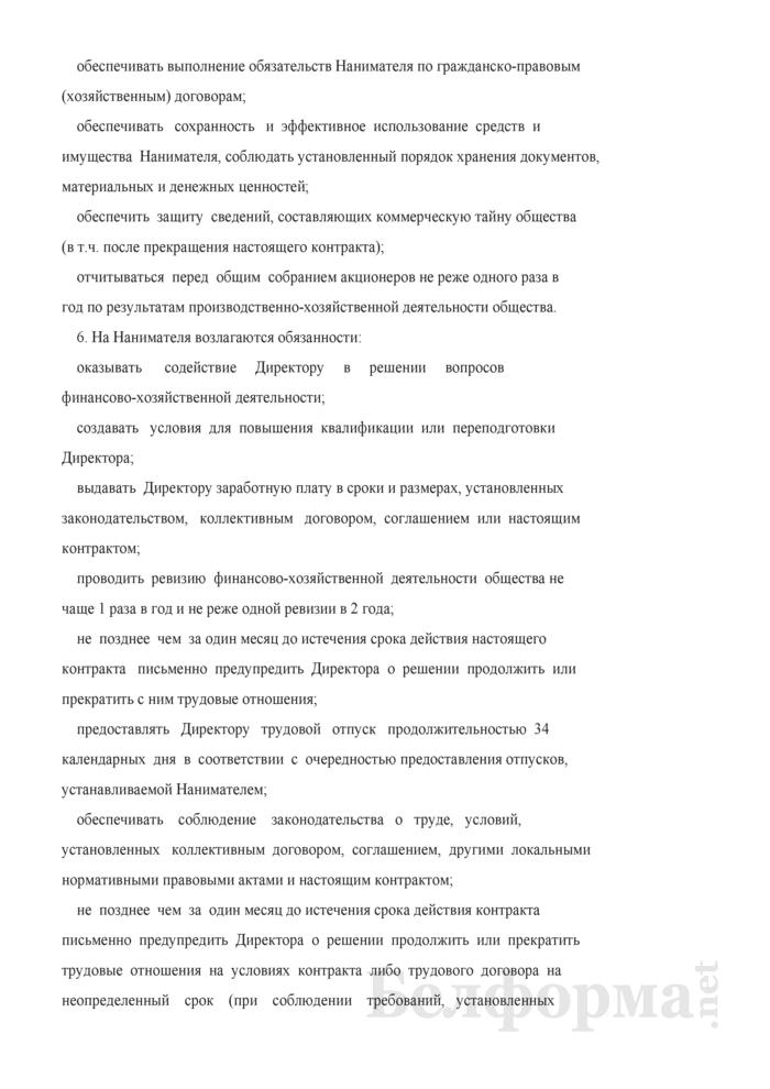 Контракт с руководителем открытого акционерного общества (Образец заполнения). Страница 5