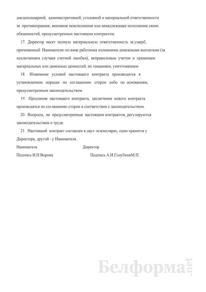 Контракт с руководителем открытого акционерного общества (Образец заполнения). Страница 10