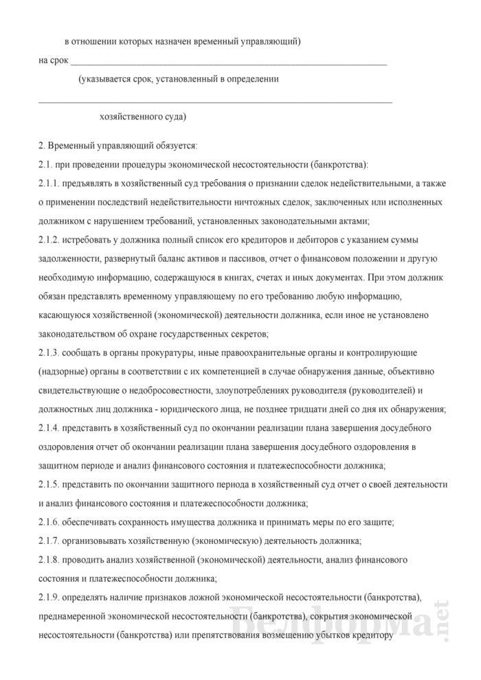 Контракт с временным управляющим (Примерная форма). Страница 2