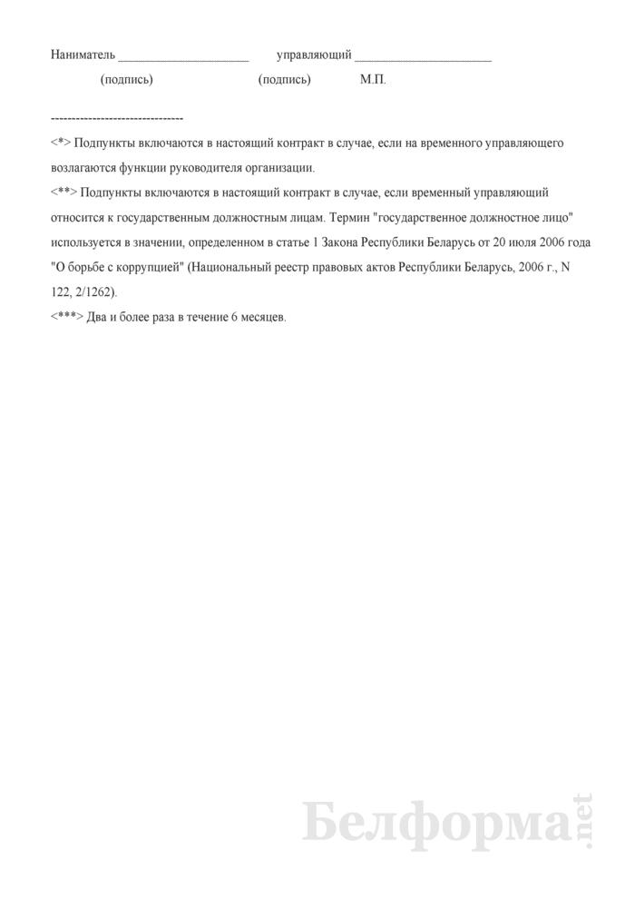 Контракт с временным управляющим (Примерная форма). Страница 12