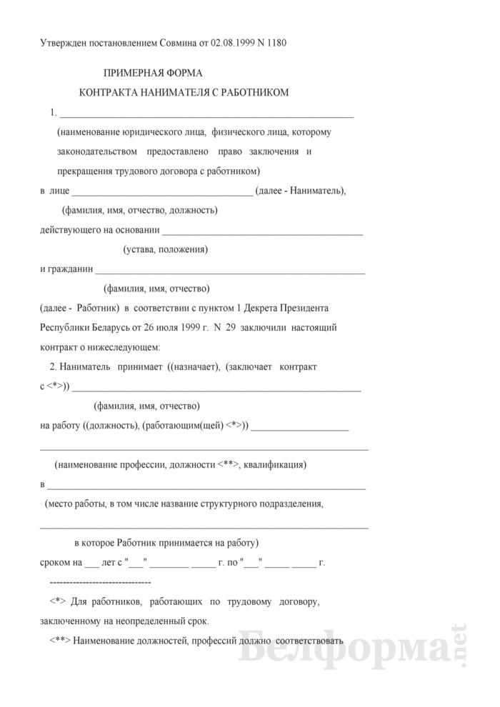 Примерная форма контракта нанимателя с работником. Страница 1