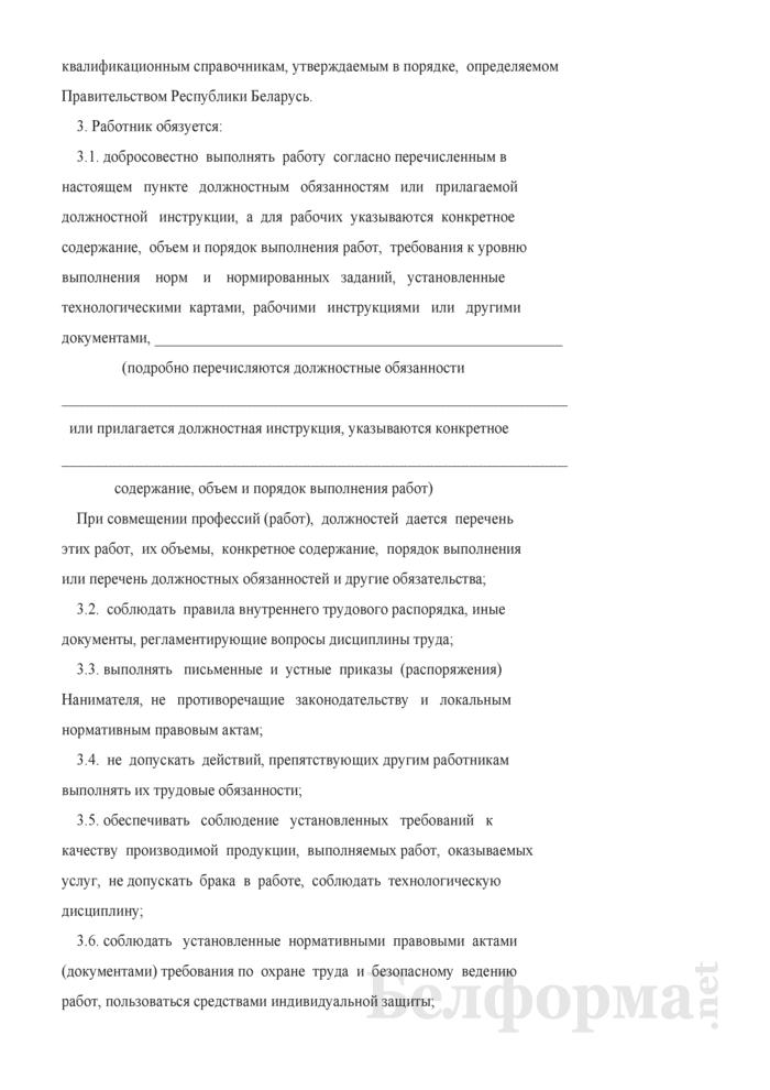 Примерная форма контракта нанимателя с работником. Страница 2