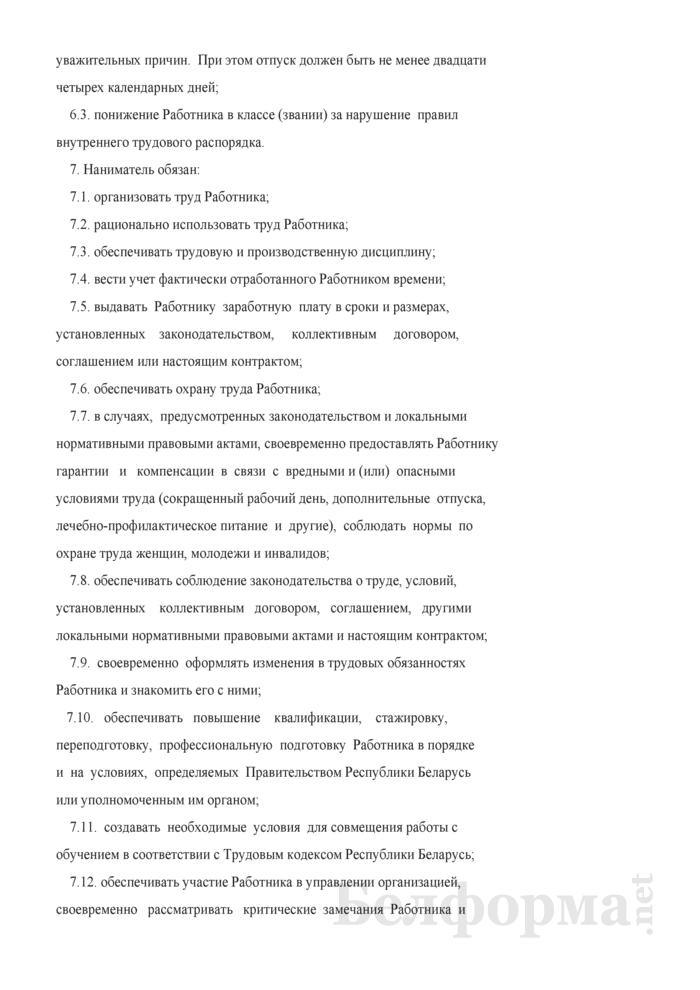 Примерная форма контракта нанимателя с работником. Страница 5