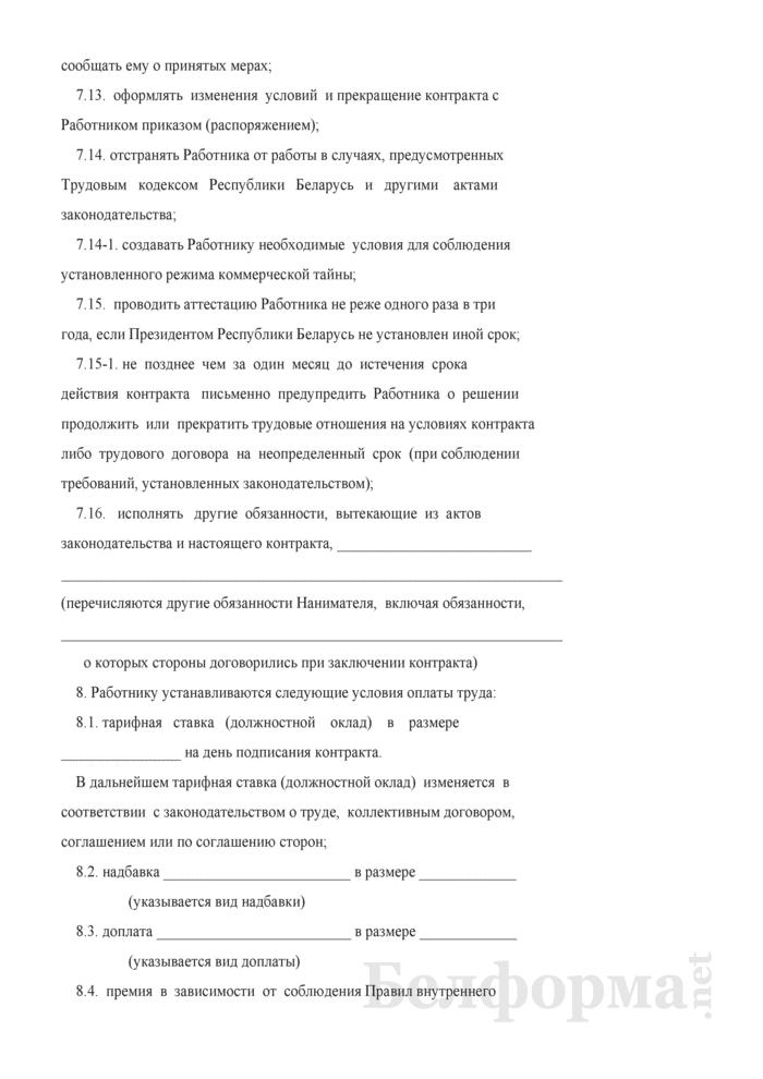 Примерная форма контракта нанимателя с работником. Страница 6