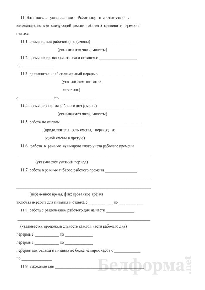 Примерная форма контракта нанимателя с работником. Страница 8