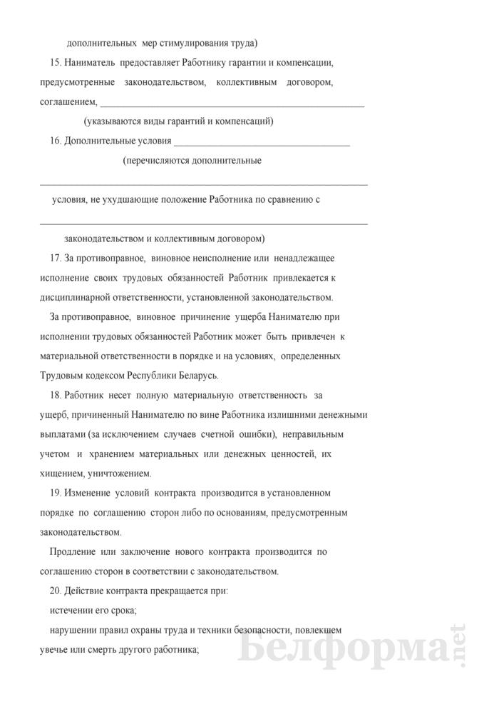 Примерная форма контракта нанимателя с работником. Страница 10