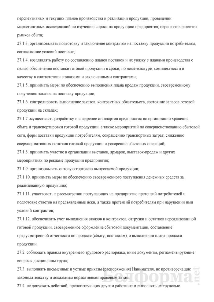 Примерная форма контракта с менеджером по продажам. Страница 4