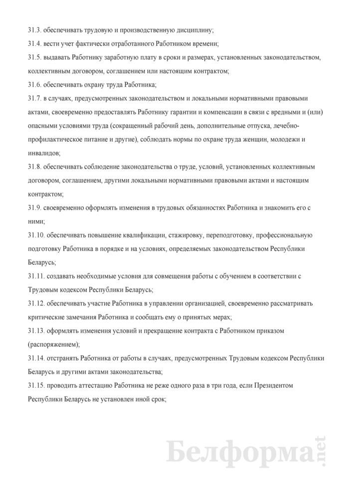Примерная форма контракта с менеджером по продажам. Страница 7