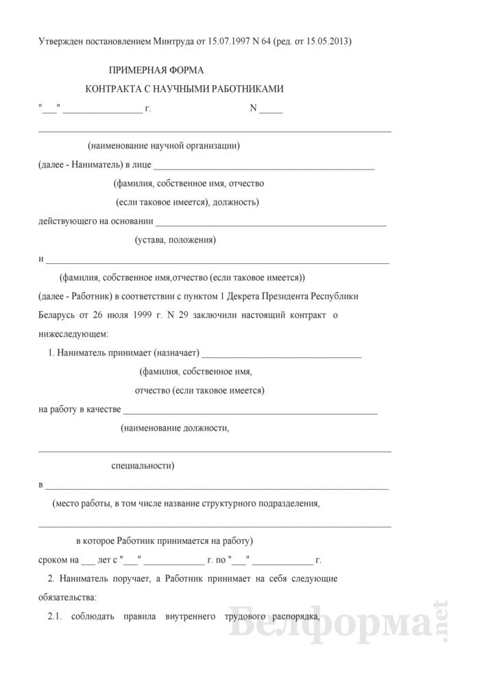 Примерная форма контракта с научными работниками. Страница 1