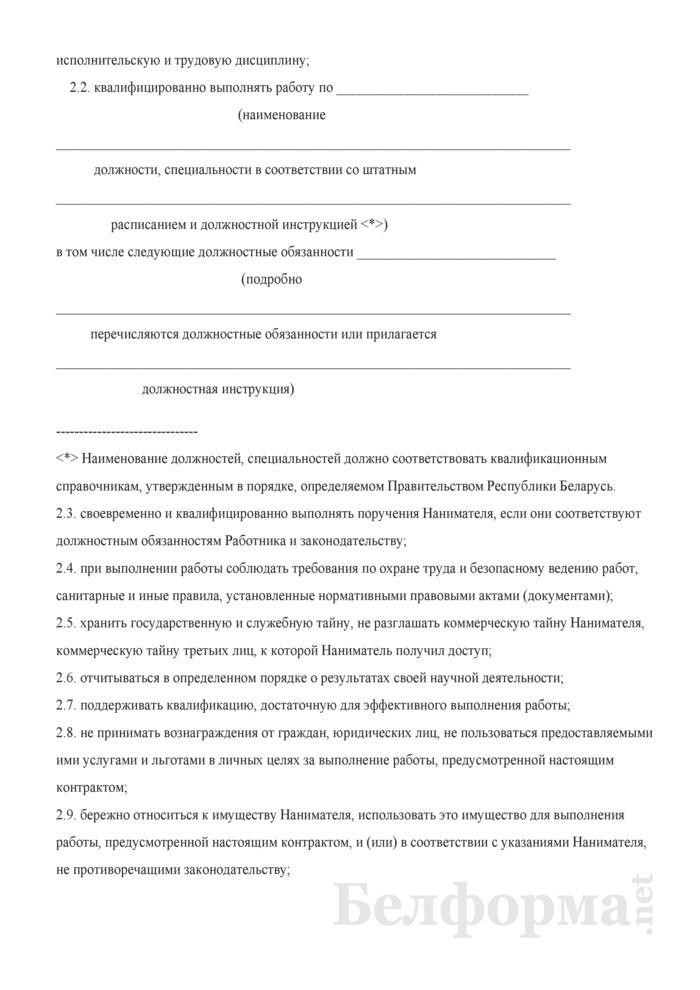 Примерная форма контракта с научными работниками. Страница 2