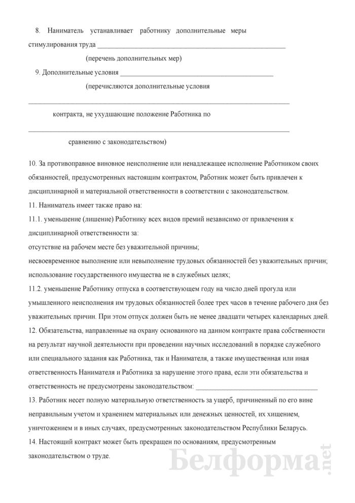 Примерная форма контракта с научными работниками. Страница 6