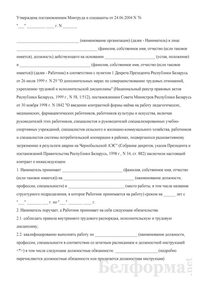 Примерная форма контракта с работниками организаций системы потребительской кооперации, расположенных в зонах с правом на отселение и последующего отселения. Страница 1