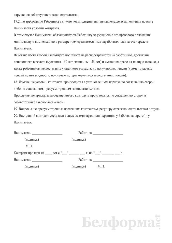 Примерная форма контракта с работниками организаций системы потребительской кооперации, расположенных в зонах с правом на отселение и последующего отселения. Страница 7