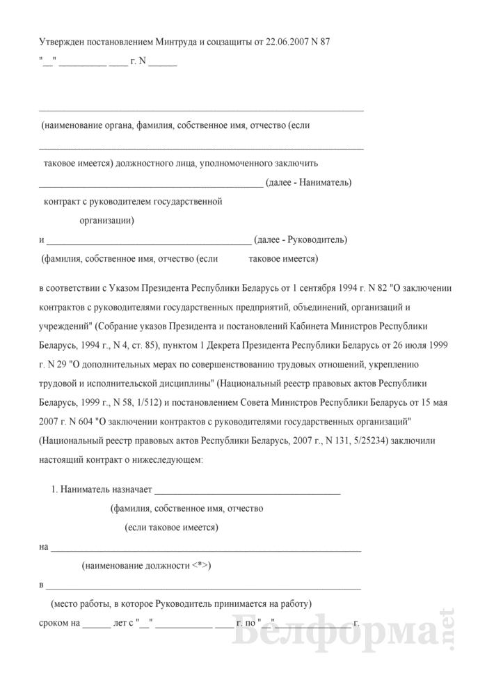 Примерная форма контракта с руководителем государственной организации. Страница 1