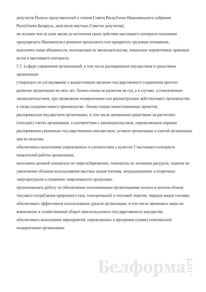 Примерная форма контракта с руководителем государственной организации. Страница 6