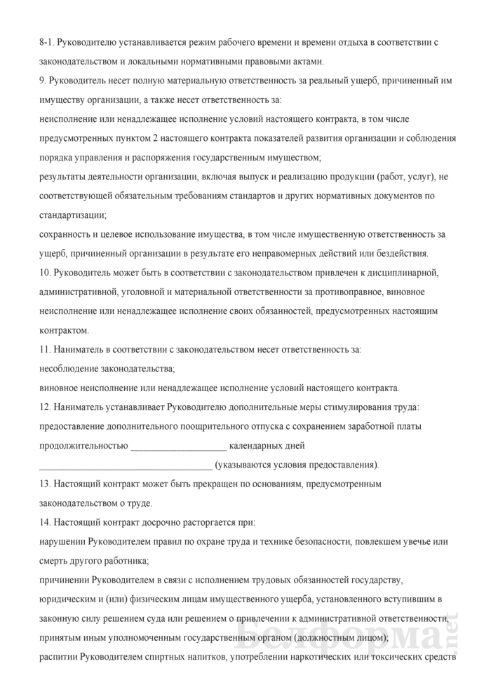 Примерная форма контракта с руководителем государственной организации. Страница 9