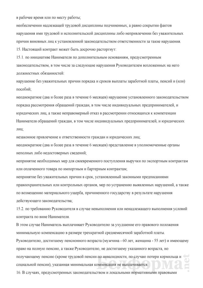 Примерная форма контракта с руководителем государственной организации. Страница 10
