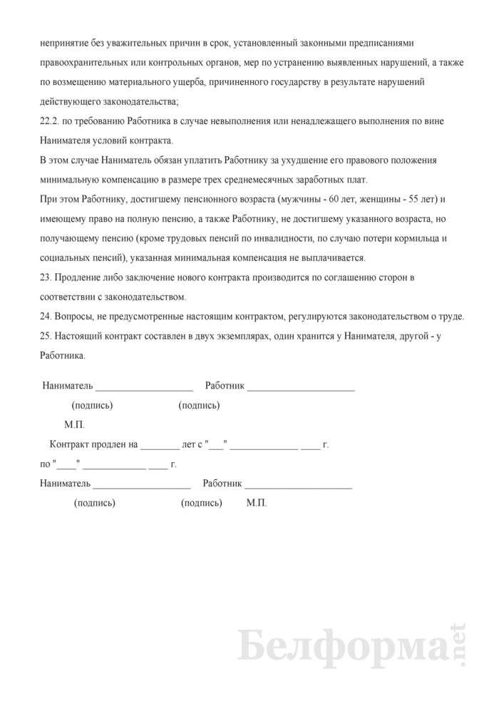 Примерная форма контракта с тренером национальной команды Республики Беларусь. Страница 8